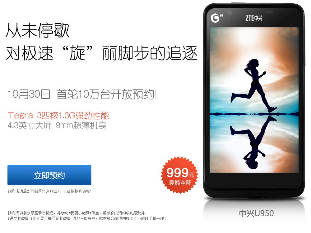 """ZTE U950 - smartphone z 4,3"""" ekranem i 4-rdzeniowym Tegra 3 za 500 z�"""