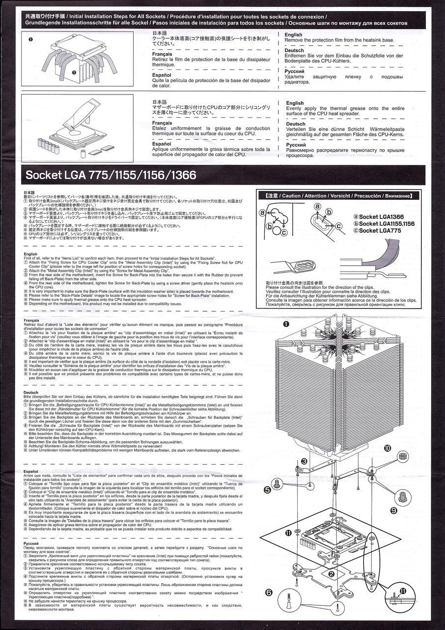 Instalacja coolera procesora - z jak� si�� dokr�ca� �ruby?