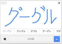 Google Dokumenty i Gmail wyposa�one w funkcj� rozpoznawnia pisma r�cznego