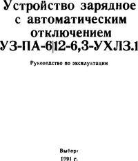 Identyfikacja radzieckiego prostownika Elektronika