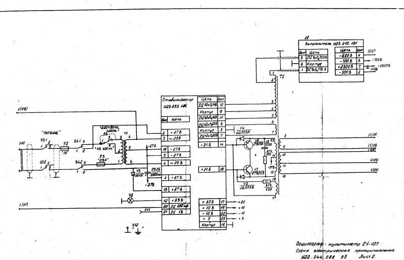 Oscyloskop analogowy S1-107 1992