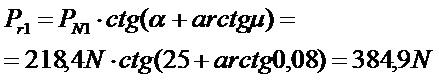 projektowanie sprz�g�a obliczenia