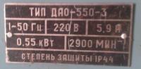 Ruski silnik jednofazowy rozruch