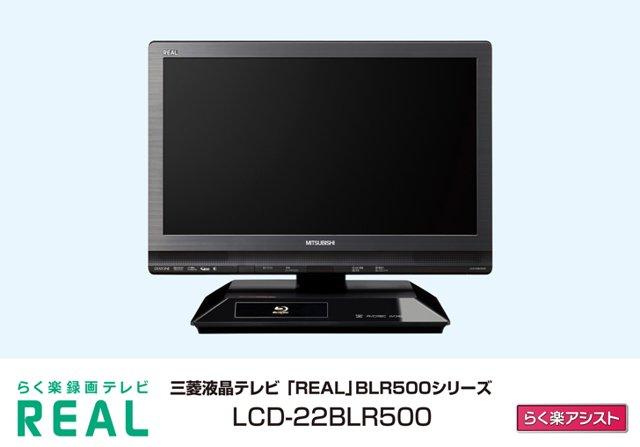 Mitsubishi Real LCD-22BLR500 telewizor 22 cale z nagrywark� Blu-ray i HDD