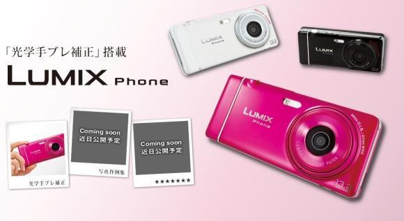 Panasonic Lumix P-05C - smartfon z 13,2-megapikselowym aparatem