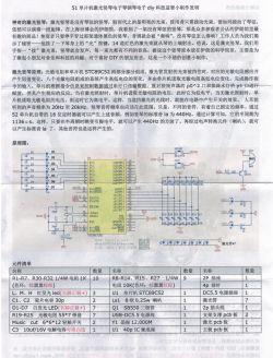 DIY Kit C51 MCU Laser Harfa Test / Recenzja / Opis