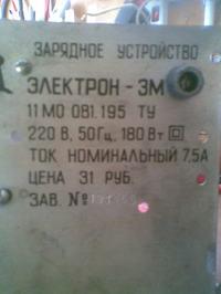 Prostownik prod.Radzieckiej-Brak elementu (opornika R-8)