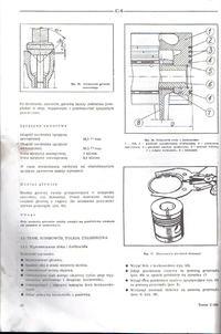 Ursus C360 - pierścienie olejowe i kolejność na tłoku