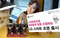 LG Smart Bulb - koreańska propozycja inteligentnej żarówki już na rynku