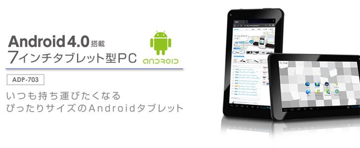 """Geanee ADP-703 - prosty, bud�etowy tablet z 7"""" ekranem i Android 4.0"""