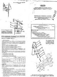 Instrukcja monta�u anten I i II zakresu TV - POLKAT - lata 80.te XX wieku.