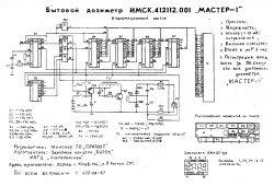 Nowa wersja przetwornicy 400V do dozymetru na SBM-20 - jak zrealizować?