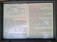 Urz�dzenie Sprawdzian s-123 uruchomienie, informacje