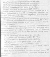 Generator G4-107 zakres przestrajania częstotliwości źródłem zewnętrznym