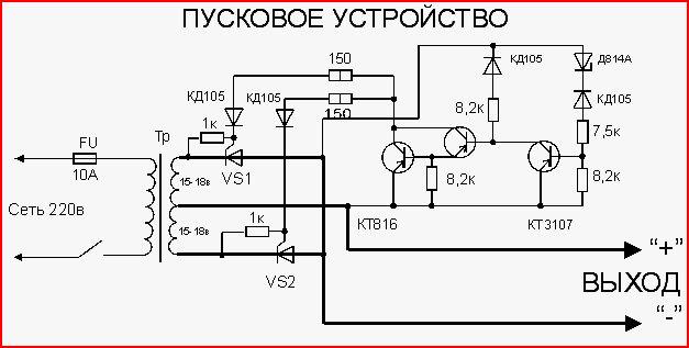 Пуско зарядное устройство схемы