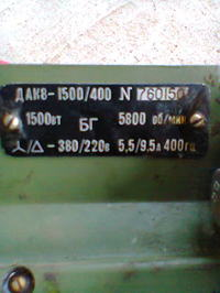 Radzaiecki silnik - Pod��czenie silnika 3-fazowego 5800obr/min