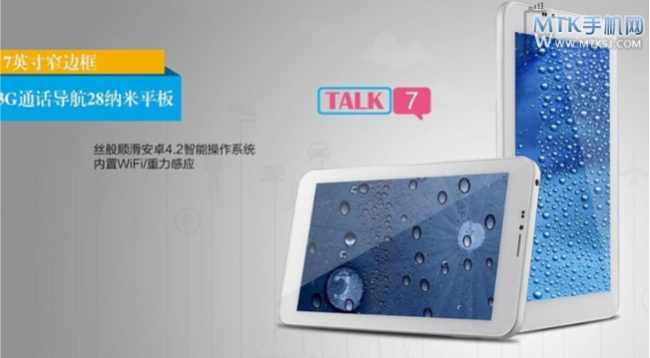 "Cube Talk 7 - najta�szy tablet z 7"" ekranem i funkcjonalno�ci� telefonu"