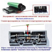 SAMSUNG CLP-365W - W jaki spos�b zrobi� reset elektroniki/ustawie�
