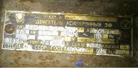 Dobór zabezpieczenia silnika 3faz. 7.5kW z tabliczki znamionowej