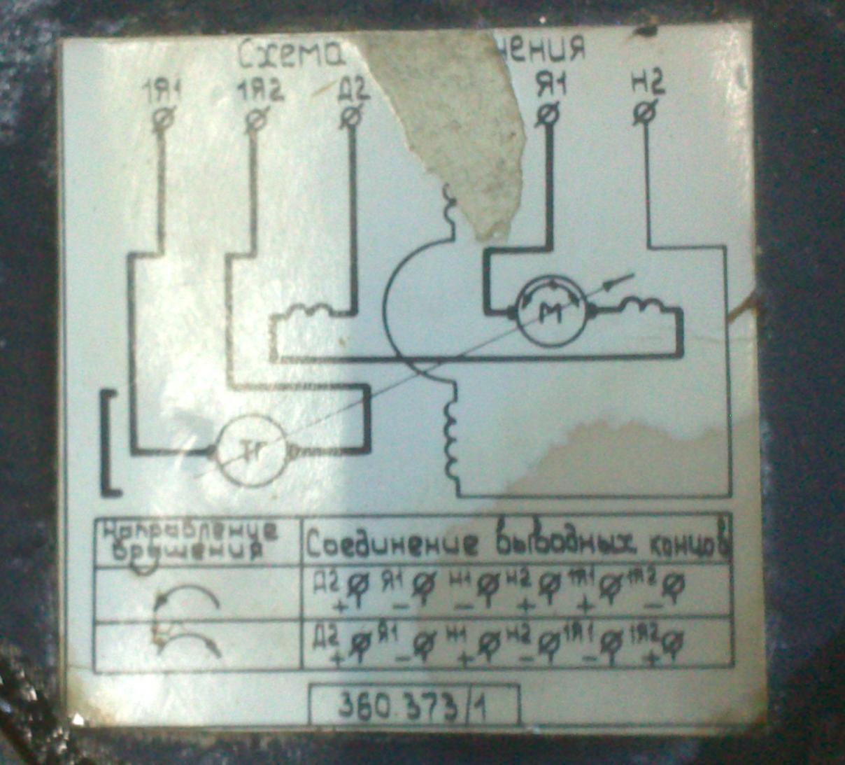 Radziecki silnik - Regulacja obrot�w silnika pr�du sta�ego 230V
