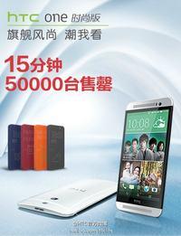 HTC ONE E8 - ta�sza wersja flagowego HTC ONE M8