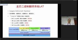 Loongson przedstawia architekturę CPU LoongArch dla chińskich procesorów