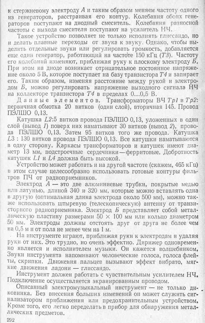 Theremin na bazie radia, zasada dzia�ania