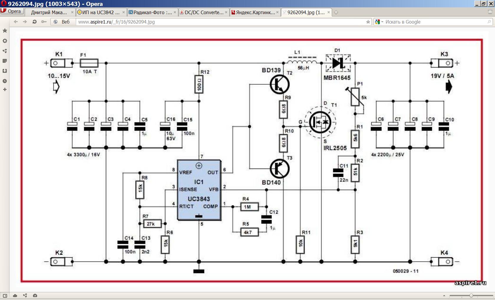 Схема зарядка ноутбука прикуриватель